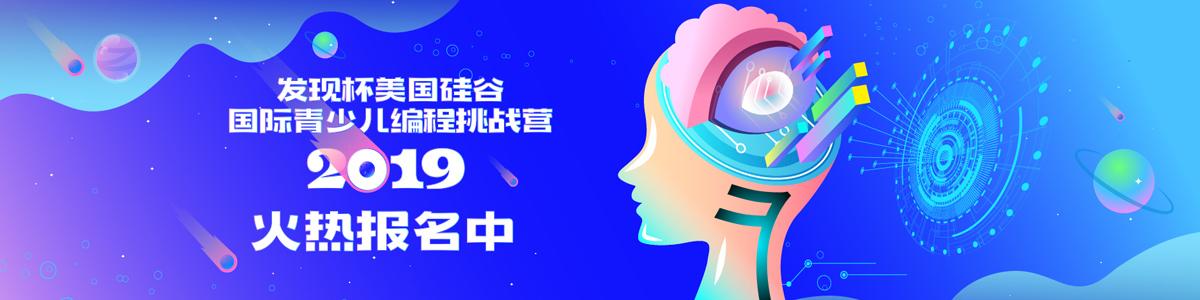 2019青少儿编程挑战营