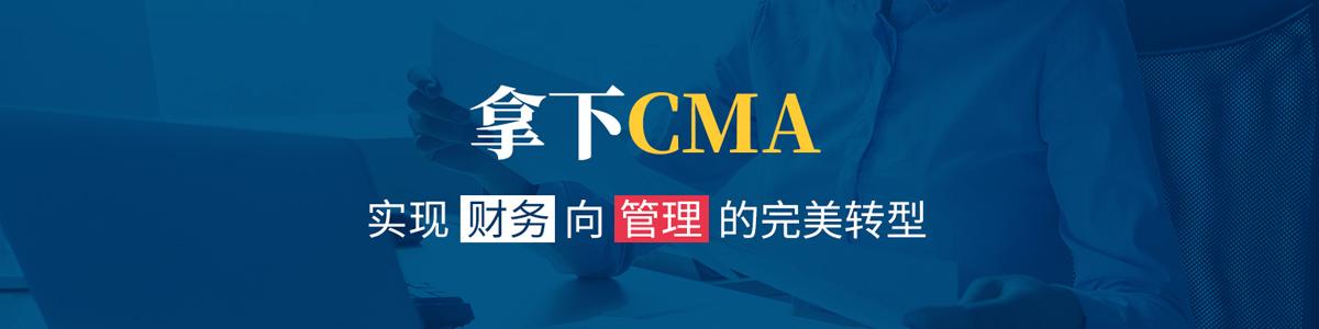 深圳仁和CMA会计培训班