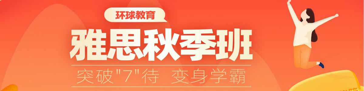 武汉环球雅思培训学校