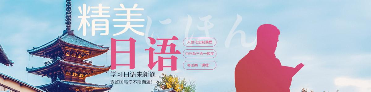 天津新通欧亚日语培训