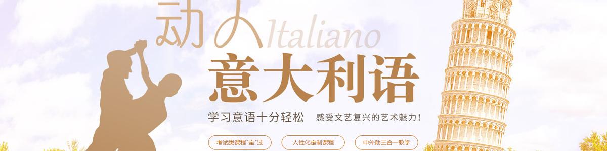 天津新通欧亚意大利语培训