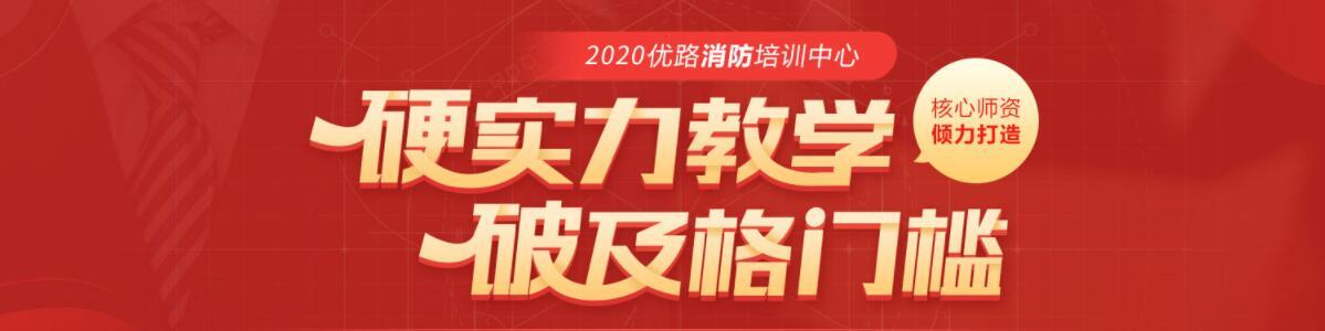 宁夏消防工程师培训