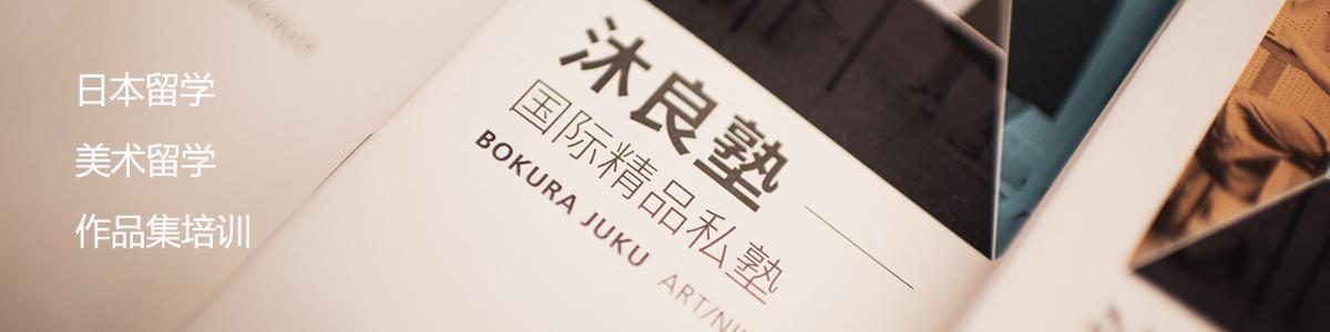 上海日本留学中介